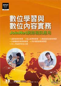 數位學習與數位內容實務:JoinNet網路視訊應用