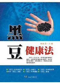 黑豆健康法