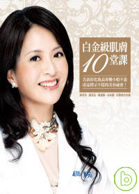 白金級肌膚10堂課 :  告訴你化妝品專櫃小姐不說產品標示不提的美容祕密! /