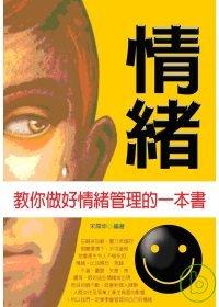 情緒 :  教你做好情緒管理的一本書 /