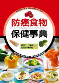 防癌食物保健事典 =  The secrets for keeping away from cancer /