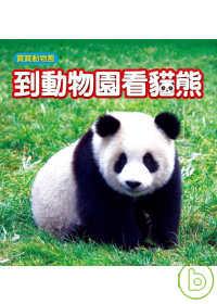 到動物園看貓熊