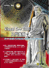 Visual C++ 2008 Express入門進階