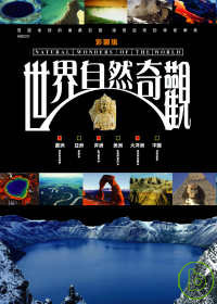 世界自然奇觀 =  Natural wonders of the world /
