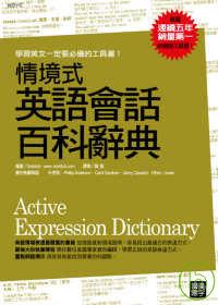 情境式英語會話百科辭典 =  Active expression dictionary /