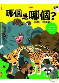 哪個是哪個?動物比較圖鑑