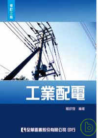 工業配電(修訂三版)