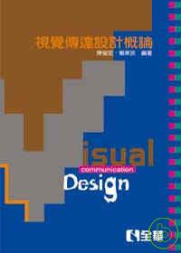 視覺傳達設計概論 = Visual communication design