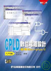 CPLD數位電路設計-使用Max+plusⅡ入門篇(附範例系統光碟片)(修訂二版)