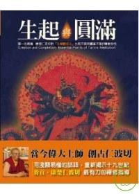 生起與圓滿:第一世蔣貢.康楚仁波切對「本尊觀修法」生起次第與圓滿次第的精要指引