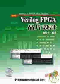 Verilog FPGA晶片設...