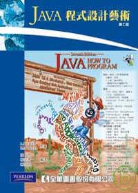 JAVA程式設計藝術(第七版)