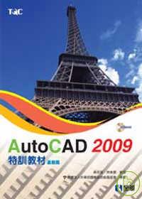 AutoCAD 2009 特訓...