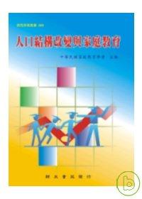 人口結構改變與家庭教育