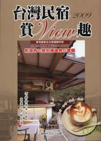 2009台灣民宿賞Vieu趣
