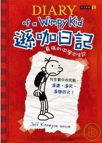 遜咖日記 :  葛瑞的中學求生記 /