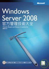 Windows Server 2008官方管理技術大全