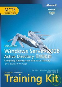 Microsoft Windows Server 2008 Active Directory目錄服務:MCTS考試編號70-640