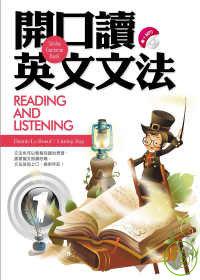 開口讀英文文法
