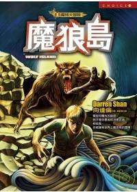 魔狼島:魔域大冒險