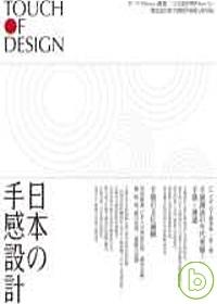日本の手感設計