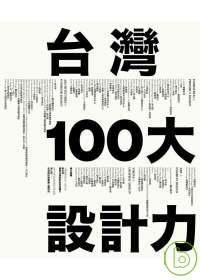 臺灣100大設計力