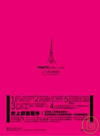 La Vie東京密旅書 =  Tokyo sense book : 東京的100種時尚原味 /