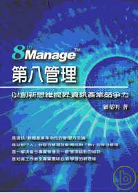 8th Manage第八管理:以創新思維提昇知識產業競爭力