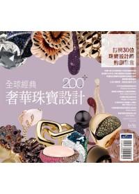 全球經典奢華珠寶設計200+