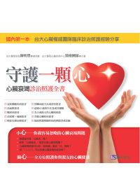 守護一顆心:心臟衰竭健康照護手冊