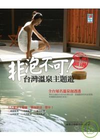 非泡不可!:台灣溫泉主題遊