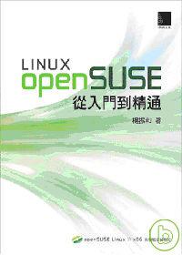 OpenSUSE Linux從入門到精通