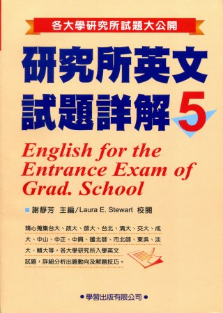 研究所英文試題詳解5