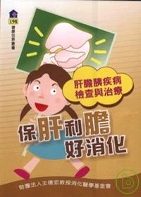 保肝利膽好消化 :  肝膽胰疾病檢查與治療 /