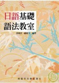 日語基礎語法教室