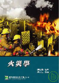 火災學(七版)