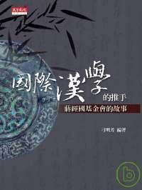 國際漢學的推手:蔣經國基金會的故事