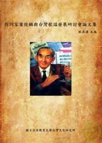 作詞家葉俊麟與臺灣歌謠發展研討會論文集
