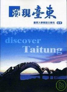 發現臺東 =  Discover Taitung /