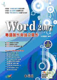 word 2007專題製作與論文寫作