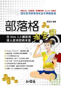 部落格淘金術:在Web 2.0網路裡達人經濟即將來臨