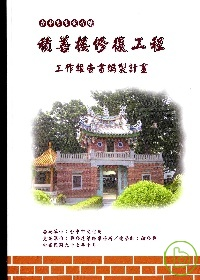 台中市市定古蹟積善樓修復工程工作報告書編製計畫