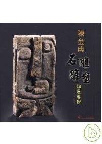 陳金典雕塑石雕個展專輯