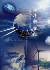 海洋新世紀:21世紀藍色革命新時代