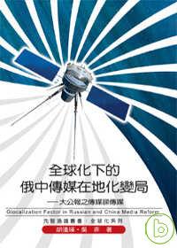 全球化下的俄中傳媒在地化變局 =  Glocalization factor in Russian and China media reform : 大公報之傳媒睇傳媒 /