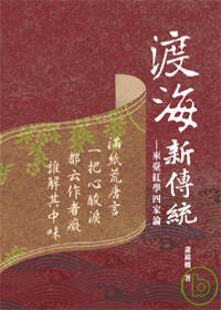 渡海新傳統 :  來臺紅學四家論 /