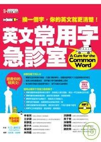 英文常用字急診室 /