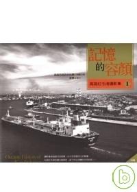 記憶的容顏 : 高雄紅毛港攝影集 = Oceanic History of Kaohsiung .