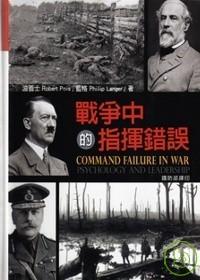 戰爭中的指揮錯誤