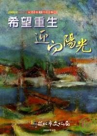 希望.重生:二二八紀念藝文特展專輯